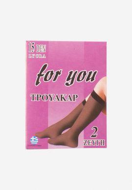 Τρουακαρ Λυκρα 15 Den For You