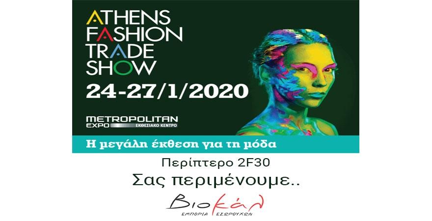Σας περιμένουμε όλους στην έκθεση Athens Fashion Trade Show